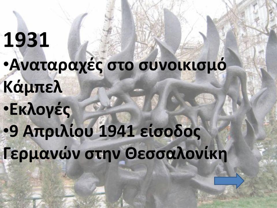 1931 Αναταραχές στο συνοικισμό Κάμπελ Εκλογές 9 Απριλίου 1941 είσοδος Γερμανών στην Θεσσαλονίκη