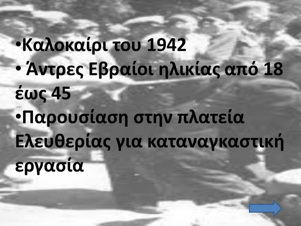 Καλοκαίρι του 1942 Άντρες Εβραίοι ηλικίας από 18 έως 45 Παρουσίαση στην πλατεία Ελευθερίας για καταναγκαστική εργασία. Οι διωγμοί άρχισαν σε συγκαλυμμ
