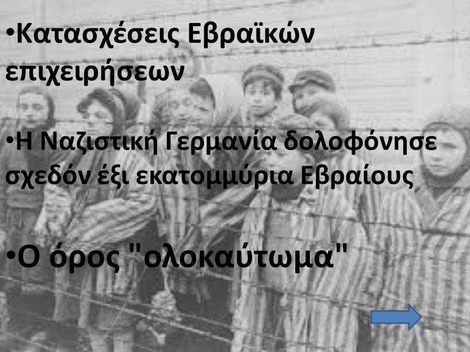 Κατασχέσεις Εβραϊκών επιχειρήσεων Η Ναζιστική Γερμανία δολοφόνησε σχεδόν έξι εκατομμύρια Εβραίους Ο όρος