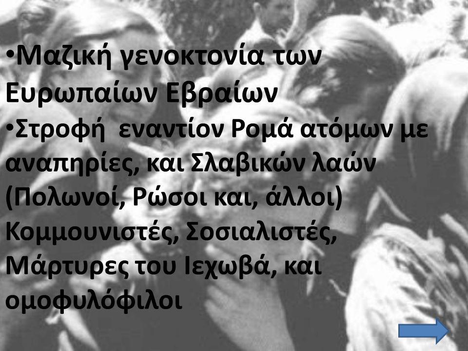 Μαζική γενοκτονία των Ευρωπαίων Εβραίων Στροφή εναντίον Ρομά ατόμων με αναπηρίες, και Σλαβικών λαών (Πολωνοί, Ρώσοι και, άλλοι) Κομμουνιστές, Σοσιαλισ