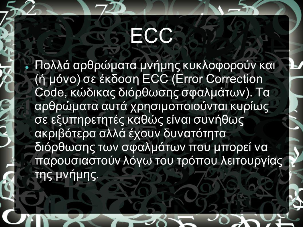 ECC Πολλά αρθρώματα μνήμης κυκλοφορούν και (ή μόνο) σε έκδοση ECC (Error Correction Code, κώδικας διόρθωσης σφαλμάτων). Τα αρθρώματα αυτά χρησιμοποιού