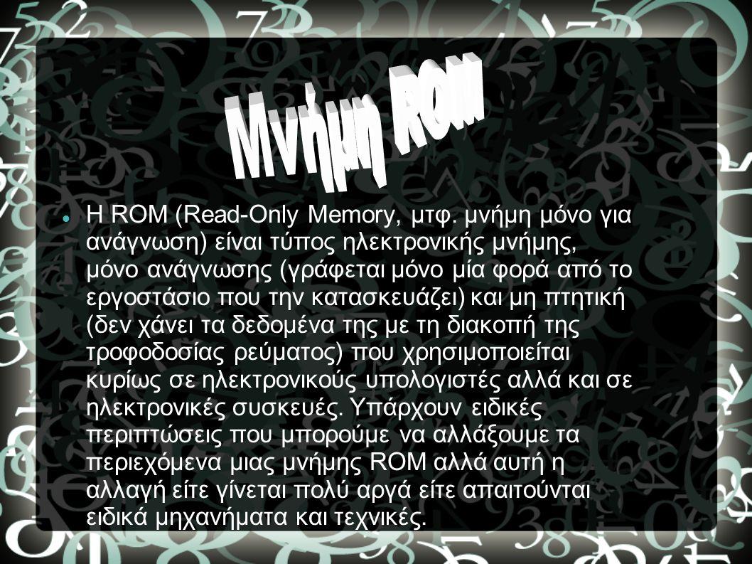 Η ROM (Read-Only Memory, μτφ. μνήμη μόνο για ανάγνωση) είναι τύπος ηλεκτρονικής μνήμης, μόνο ανάγνωσης (γράφεται μόνο μία φορά από το εργοστάσιο που τ