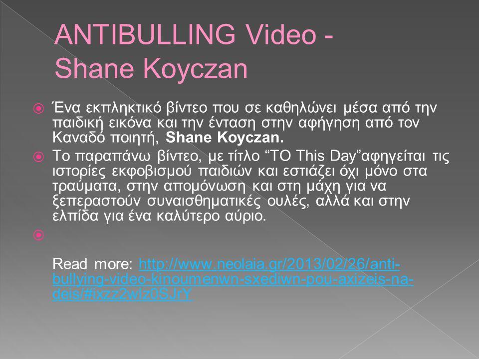 ANTIBULLING Video - Shane Koyczan  Ένα εκπληκτικό βίντεο που σε καθηλώνει μέσα από την παιδική εικόνα και την ένταση στην αφήγηση από τον Καναδό ποιη