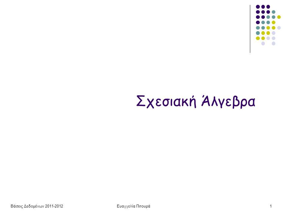 Βάσεις Δεδομένων 2011-2012Ευαγγελία Πιτουρά32 Παράδειγμα (πίτσες) ΠΙΤΣΑ(ΟΝΟΜΑ, ΣΥΣΤΑΤΙΚΟ) ΑΡΕΣΕΙ(ΦΟΙΤΗΤΗΣ, ΣΥΣΤΑΤΙΚΟ) ΣΕΡΒΙΡΕΙ(ΜΑΓΑΖΙ, ΟΝΟΜΑ-ΠΙΤΣΑΣ) 1.Ποιες πίτσες (όνομα) έχουν ως συστατικό το μανιτάρι 2.Ποιες πίτσες (όνομα) δεν έχουν ως συστατικό το μανιτάρι 3.Ποιες πίτσες (όνομα) έχουν ως συστατικό μανιτάρι ή ζαμπόν 4.Ποιες πίτσες (όνομα) έχουν ως συστατικό μανιτάρι και ζαμπόν 5.Ποιες πίτσες (όνομα) έχουν ως συστατικό μανιτάρι και δεν έχουν ζαμπόν