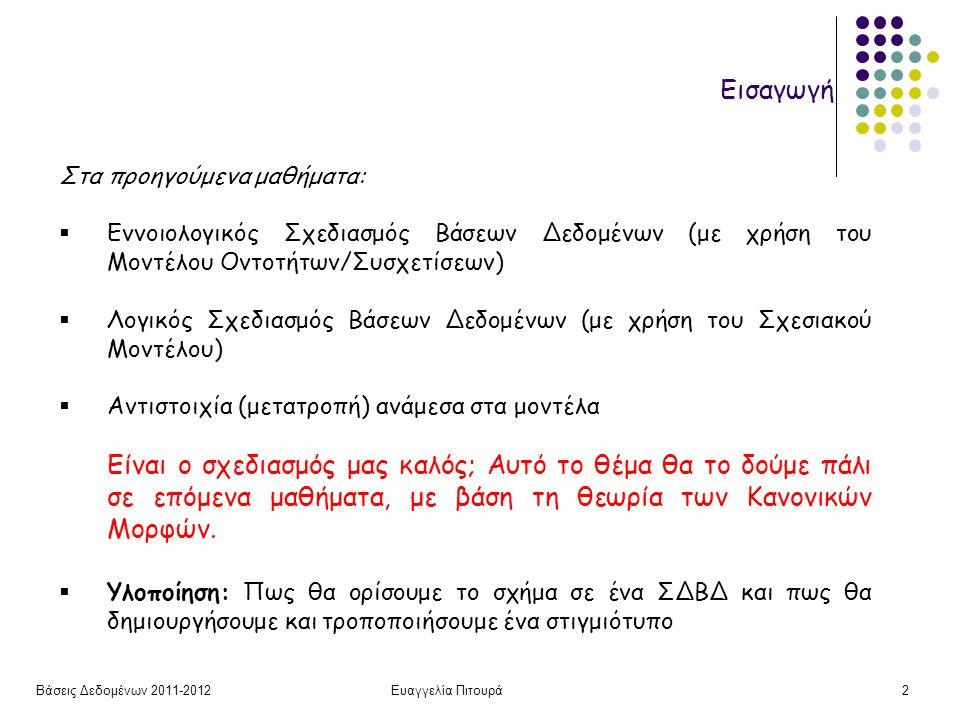 Βάσεις Δεδομένων 2011-2012Ευαγγελία Πιτουρά33 Σχεσιακή Άλγεβρα Οι πράξεις τις σχεσιακής άλγεβρας: 1.