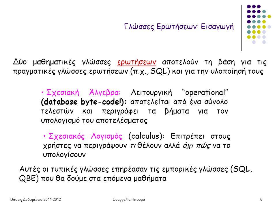 Βάσεις Δεδομένων 2011-2012Ευαγγελία Πιτουρά7 Γλώσσες Ερωτήσεων != Γλώσσες Προγραμματισμού.