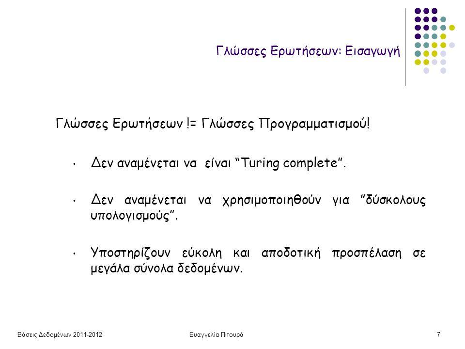 Βάσεις Δεδομένων 2011-2012Ευαγγελία Πιτουρά38 Παράδειγμα (πίτσες) ΠΙΤΣΑ(ΟΝΟΜΑ, ΣΥΣΤΑΤΙΚΟ) ΑΡΕΣΕΙ(ΦΟΙΤΗΤΗΣ, ΣΥΣΤΑΤΙΚΟ) ΣΕΡΒΙΡΕΙ(ΜΑΓΑΖΙ, ΟΝΟΜΑ-ΠΙΤΣΑΣ) 1.Ποιες πίτσες (όνομα) έχουν κάποιο συστατικό που αρέσει στο φοιτητή Δημήτρη