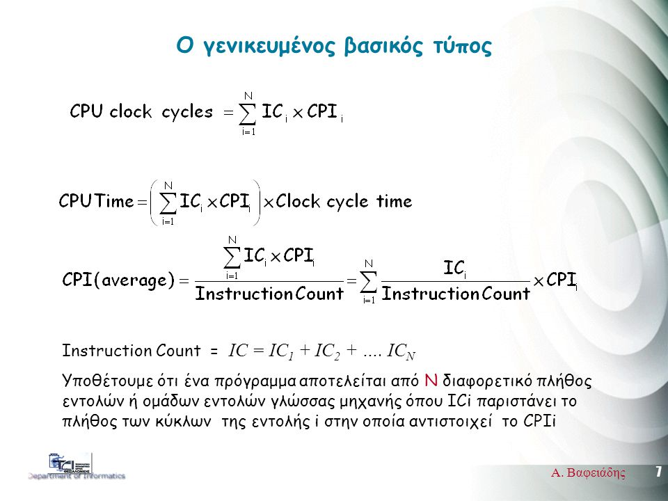 7 Α. Βαφειάδης Ο γενικευμένος βασικός τύπος Ιnstruction Count = IC = IC 1 + IC 2 + ….