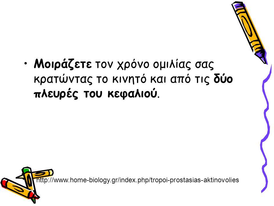 Μοιράζετε τον χρόνο ομιλίας σας κρατώντας το κινητό και από τις δύο πλευρές του κεφαλιού. http://www.home-biology.gr/index.php/tropoi-prostasias-aktin