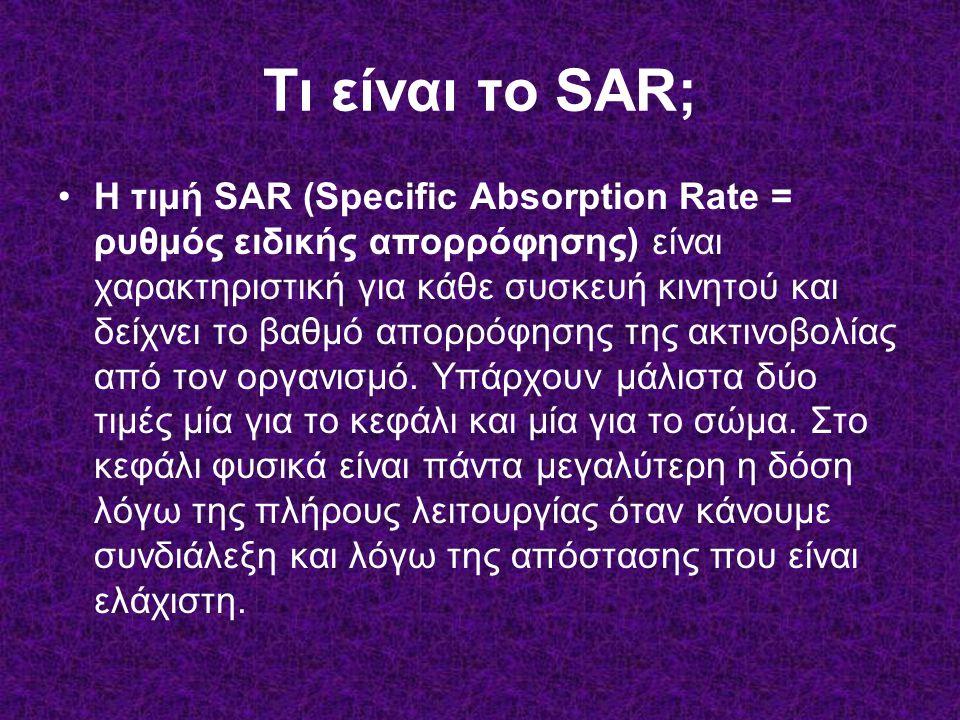 Τι είναι το SAR; Η τιμή SAR (Specific Absorption Rate = ρυθμός ειδικής απορρόφησης) είναι χαρακτηριστική για κάθε συσκευή κινητού και δείχνει το βαθμό