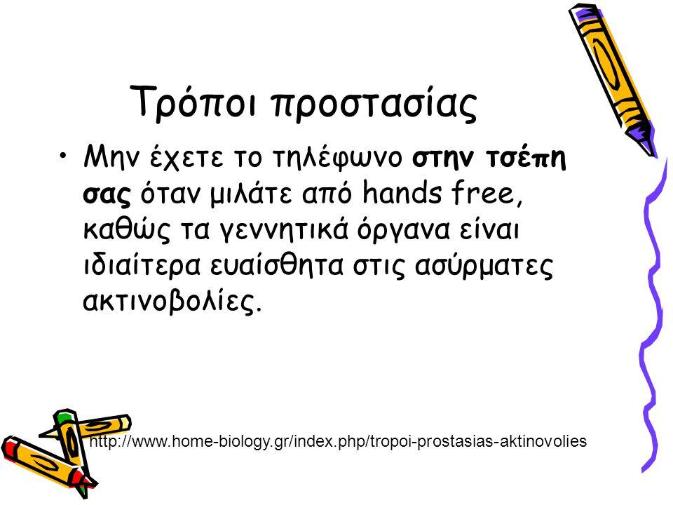 Περιορίστε το χρόνο ομιλίας σας από κινητό τηλέφωνο, χρησιμοποιώντας το όταν είναι πραγματικά απαραίτητο – επικοινωνήστε καλύτερα με SMS http://www.home-biology.gr/index.php/tropoi-prostasias-aktinovolies