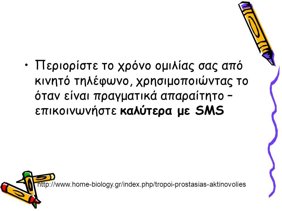 Περιορίστε το χρόνο ομιλίας σας από κινητό τηλέφωνο, χρησιμοποιώντας το όταν είναι πραγματικά απαραίτητο – επικοινωνήστε καλύτερα με SMS http://www.ho