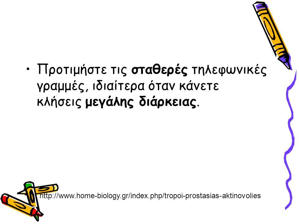 Προτιμήστε τις σταθερές τηλεφωνικές γραμμές, ιδιαίτερα όταν κάνετε κλήσεις μεγάλης διάρκειας. http://www.home-biology.gr/index.php/tropoi-prostasias-a