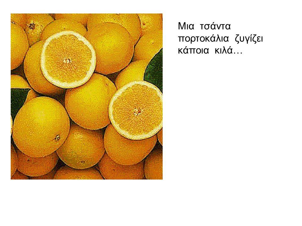 Μια τσάντα πορτοκάλια ζυγίζει κάποια κιλά…