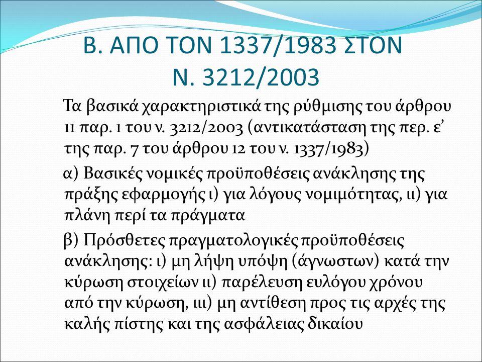 Β.ΑΠΟ ΤΟΝ 1337/1983 ΣΤΟΝ Ν. 3212/2003 Τα βασικά χαρακτηριστικά της ρύθμισης του άρθρου 11 παρ.