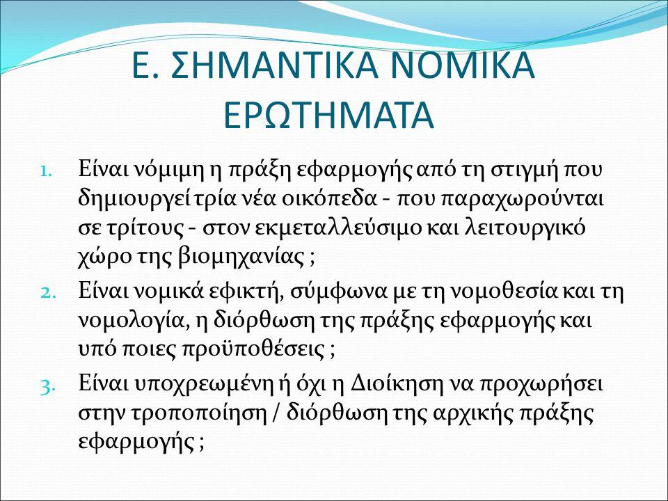 Ε.ΣΗΜΑΝΤΙΚΑ ΝΟΜΙΚΑ ΕΡΩΤΗΜΑΤΑ 1.