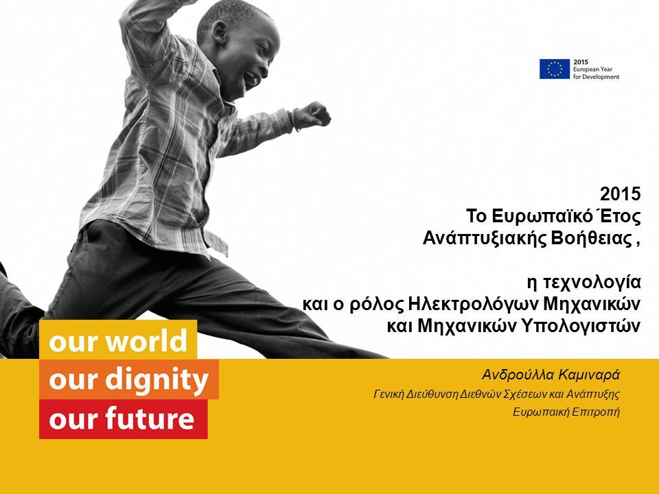 Ανδρούλλα Καμιναρά Γενική Διεύθυνση Διεθνών Σχέσεων και Ανάπτυξης Ευρωπαική Επιτροπή 2015 Το Ευρωπαϊκό Έτος Ανάπτυξιακής Βοήθειας, η τεχνολογία και ο