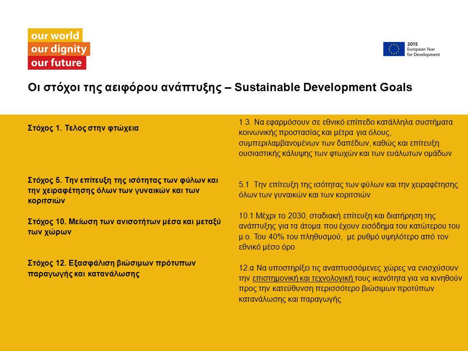 Στόχος 1. Τελος στην φτώχεια Στόχος 5. Την επίτευξη της ισότητας των φύλων και την χειραφέτησης όλων των γυναικών και των κοριτσιών Στόχος 10. Μείωση