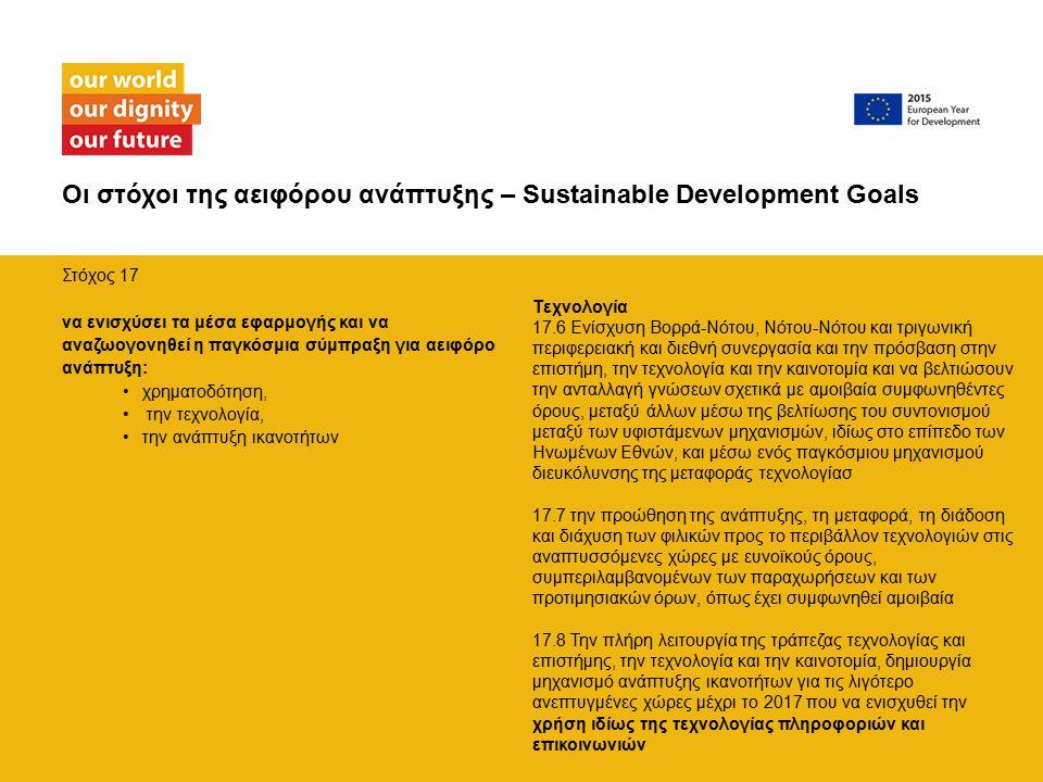 Στόχος 17 να ενισχύσει τα μέσα εφαρμογής και να αναζωογονηθεί η παγκόσμια σύμπραξη για αειφόρο ανάπτυξη: χρηματοδότηση, την τεχνολογία, την ανάπτυξη ι