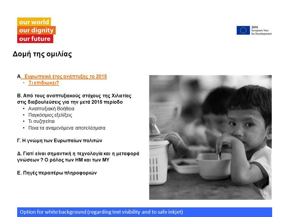 Δομή της ομιλίας Α. Ευρωπαικό έτος ανάπτυξης το 2015 Τι επιδιωκει? Β. Από τους αναπτυξιακούς στόχους της Χιλιετίας στις διαβουλεύσεις για την μετά 201