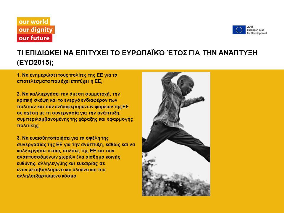 1. Να ενημερώσει τους πολίτες της ΕΕ για τα αποτελέσματα που έχει επιτύχει η ΕΕ, 2. Να καλλιεργήσει την άμεση συμμετοχή, την κριτική σκέψη και το ενερ