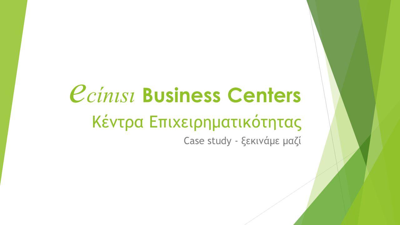 e cίnιsι Business Centers Κέντρα Επιχειρηματικότητας Case study - ξεκινάμε μαζί