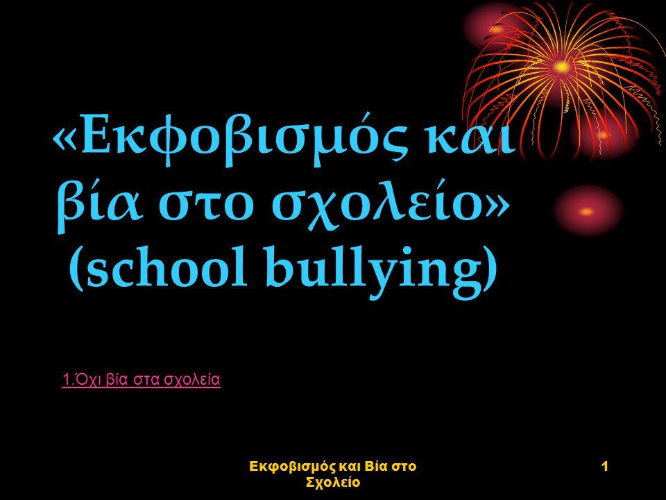 2 Ορισμός Ο όρος «εκφοβισμός και βία στο σχολείο» (school bullying), όπως και ο όρος «θυματοποίηση» (victimization) χρησιμοποιούνται για να περιγράψουν μια κατάσταση κατά την οποία ασκείται εσκεμμένη, απρόκλητη, συστηματική και επαναλαμβανόμενη βία και επιθετική συμπεριφορά με σκοπό την επιβολή, την καταδυνάστευση και την πρόκληση σωματικού και ψυχικού πόνου σε μαθητές από συμμαθητές τους, εντός και εκτός σχολείου.