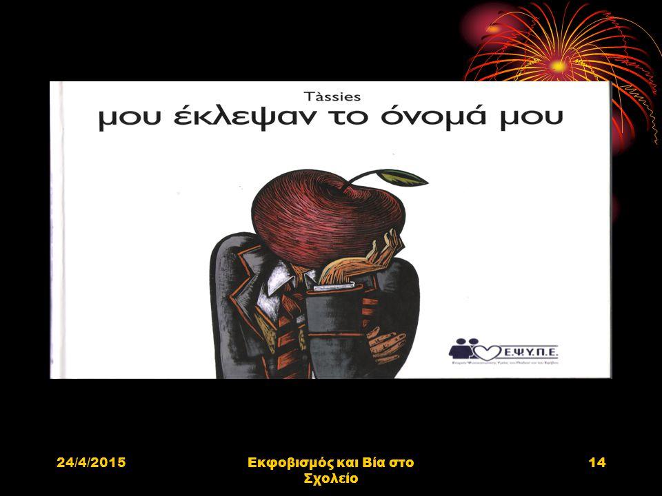 24/4/2015Εκφοβισμός και Βία στο Σχολείο 14 Εκφοβισμός και Βία στο Σχολείο