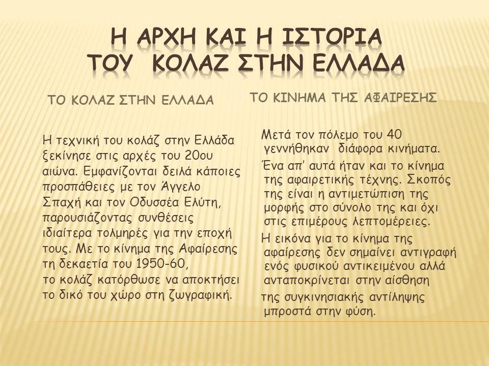 Ομάδα 2 Αντωνωδημητράκης Νικήτας Ζηρούνη Γεωργία Σαριδάκη Αμαλία Τριανταφύλλου Μίλτος Το κολάζ στην ελληνική τέχνη