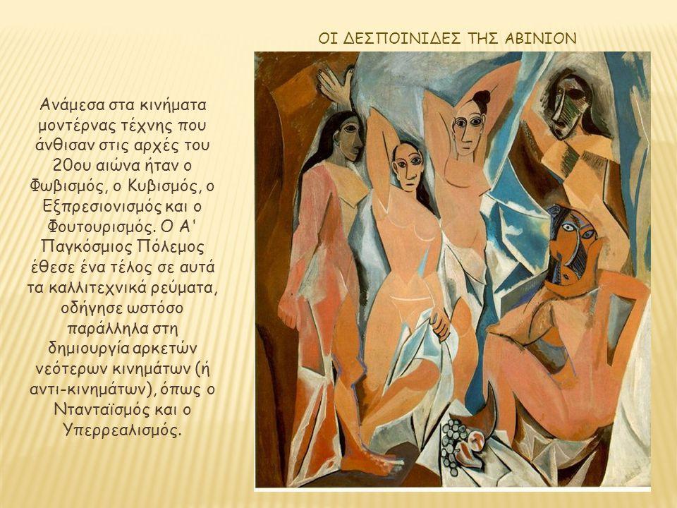 Για πολλές δεκαετίες το διεθνές πνευματικό κίνημα του μοντερνισμού εξελίχτηκε σε μια εκρηκτική δύναμη απελευθέρωσης των καλλιτεχνών, με τη διάλυση της παραδοσιακής μορφής και τον διαρκή πειραματισμό επάνω σ αυτήν, με την επίμονη διερεύνηση του ασυνειδήτου, την εγκατάλειψη του ωραίου και την αντικατάστασή του από το αληθινό, την αυτονόμηση των εκφραστικών μέσων, την επίμονη αναζήτηση νέων τρόπων επικοινωνίας σε έναν κόσμο που αλλάζει συνεχώς.