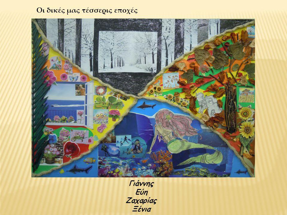 Οι τέσσερις εποχές του Cezanne