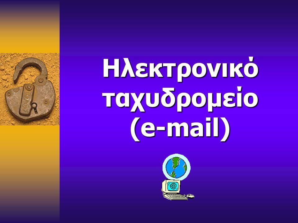 12 Ηλεκτρονικό ταχυδρομείο Το βιβλίο διευθύνσεων