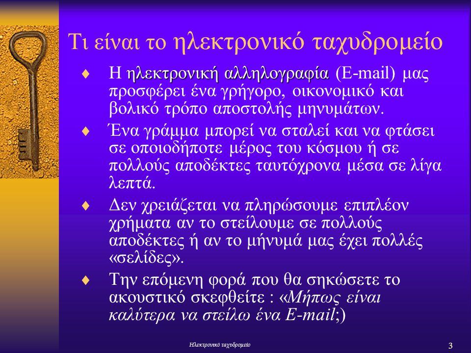 4 Ηλεκτρονικό ταχυδρομείο To ηλεκτρονικό ταχυδρομείο  Ανταλλαγή πληροφοριών δια μέσου δικτύου υπολογιστών  Απαιτείται η E-mail διεύθυνση του παραλήπτη  Με το E-mail μπορούμε να στείλουμε σε πολλούς αποδέκτες κείμενο, γραφικά, δεδομένα, ήχο, κινούμενη εικόνα  Για τη μετάδοσή του χρησιμοποιείται το πρωτόκολλο επικοινωνίας SMTP (Simple Mail Transfer Protocol)