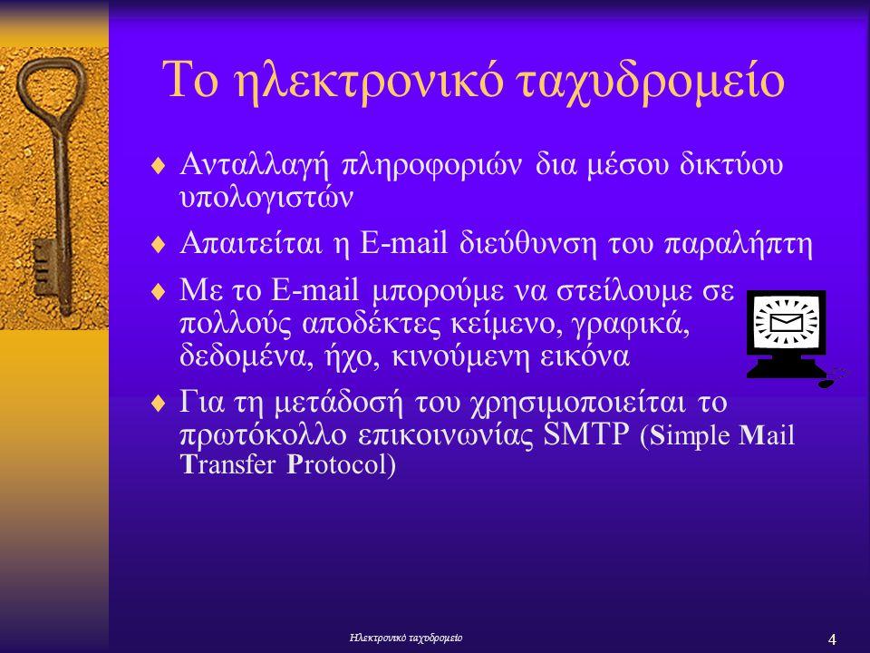 4 Ηλεκτρονικό ταχυδρομείο To ηλεκτρονικό ταχυδρομείο  Ανταλλαγή πληροφοριών δια μέσου δικτύου υπολογιστών  Απαιτείται η E-mail διεύθυνση του παραλήπ