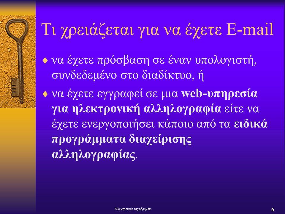 7 Ηλεκτρονικό ταχυδρομείο Προγράμματα για E-mail  Microsoft Outlook  Outlook Express  Netscape Messenger  Eudora  Pegasus  Pine