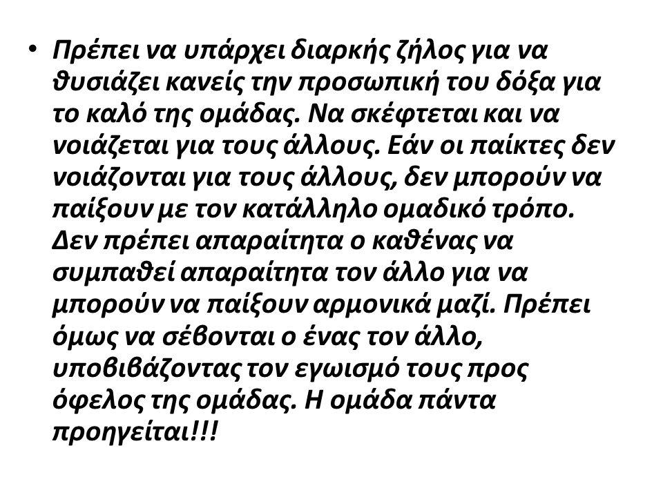 ΚΟΙΝΩΝΙΟΓΡΑΜΜΑ ΔημήτρηςΑντώνηςΣτέλιοςΆρης Δημήτρης++- Αντώνης++ - Στέλιος-+- - - Άρης+++