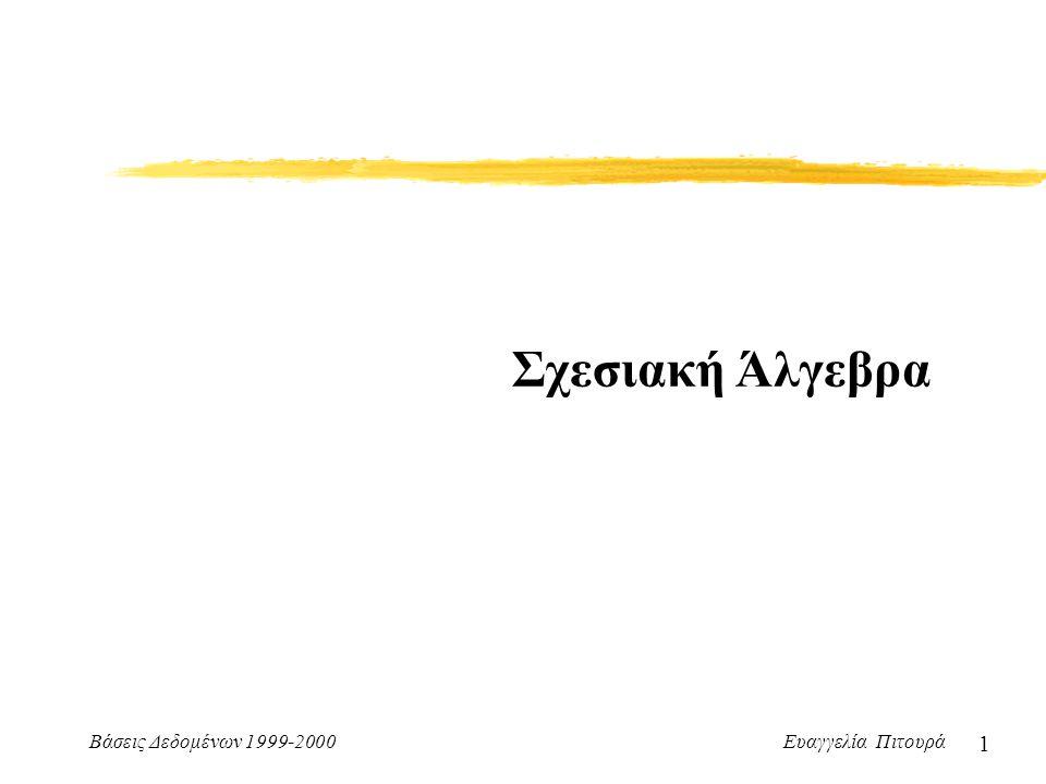 Βάσεις Δεδομένων 1999-2000 Ευαγγελία Πιτουρά 1 Σχεσιακή Άλγεβρα