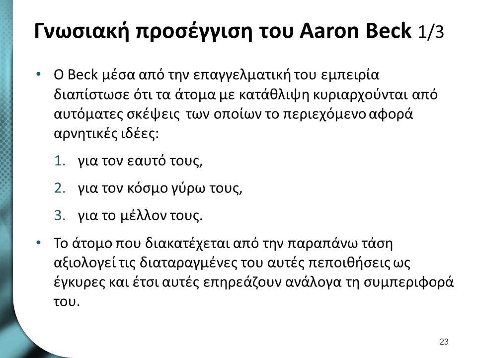 Γνωσιακή προσέγγιση του Aaron Beck 1/3 Ο Beck μέσα από την επαγγελματική του εμπειρία διαπίστωσε ότι τα άτομα με κατάθλιψη κυριαρχούνται από αυτόματες