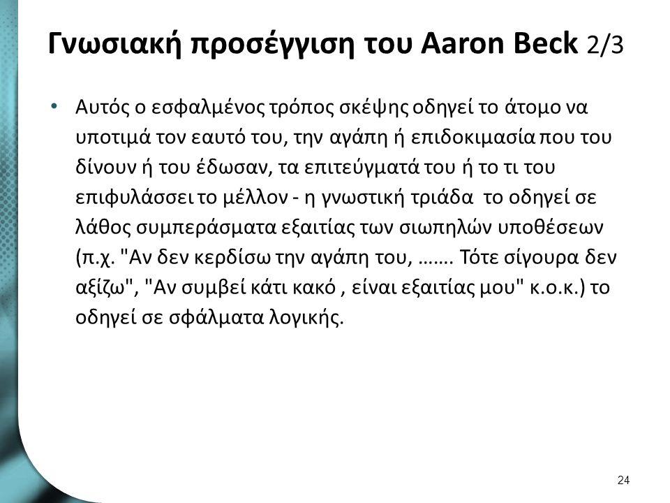 Γνωσιακή προσέγγιση του Aaron Beck 2/3 Αυτός ο εσφαλμένος τρόπος σκέψης οδηγεί το άτομο να υποτιμά τον εαυτό του, την αγάπη ή επιδοκιμασία που του δίν