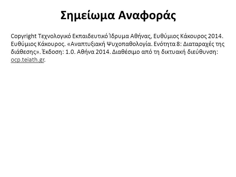 Σημείωμα Αναφοράς Copyright Τεχνολογικό Εκπαιδευτικό Ίδρυμα Αθήνας, Ευθύμιος Κάκουρος 2014. Ευθύμιος Κάκουρος. «Αναπτυξιακή Ψυχοπαθολογία. Ενότητα 8: