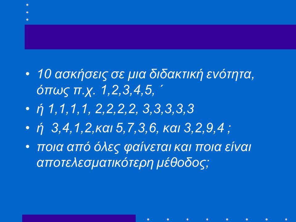 10 ασκήσεις σε μια διδακτική ενότητα, όπως π.χ. 1,2,3,4,5, ΄ ή 1,1,1,1, 2,2,2,2, 3,3,3,3,3 ή 3,4,1,2,και 5,7,3,6, και 3,2,9,4 ; ποια από όλες φαίνεται