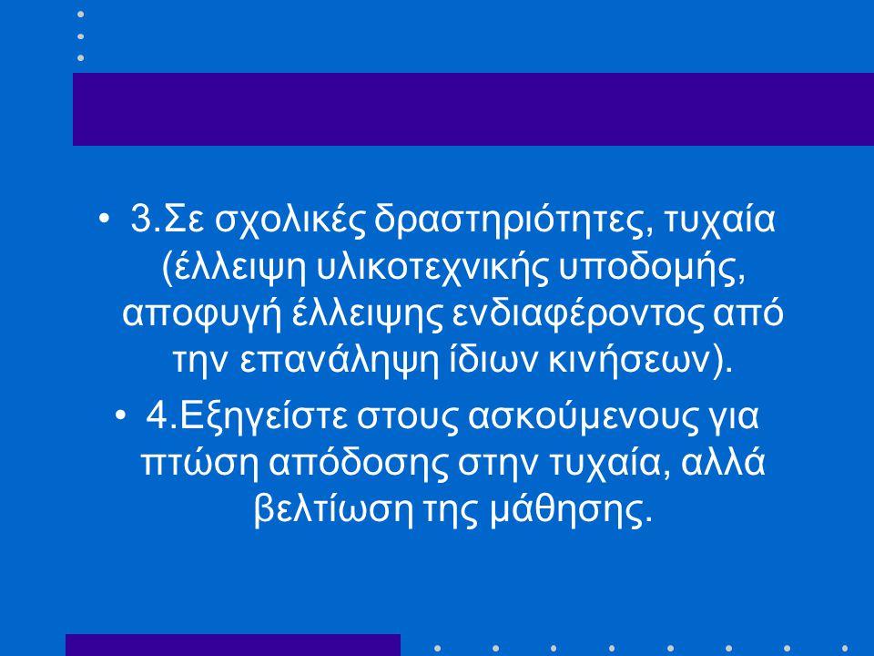 3.Σε σχολικές δραστηριότητες, τυχαία (έλλειψη υλικοτεχνικής υποδομής, αποφυγή έλλειψης ενδιαφέροντος από την επανάληψη ίδιων κινήσεων). 4.Εξηγείστε στ