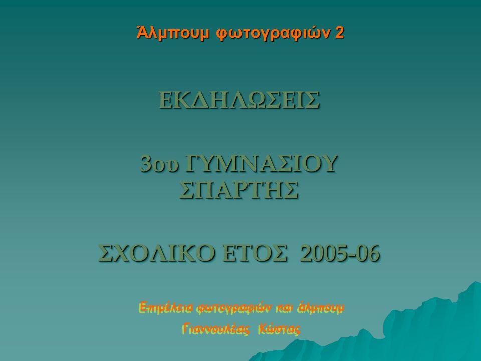 Οσίου Νίκωνος 26 Νοεμβρίου 2006 Συμμετοχή του σχολείου με αντιπροσωπεία στις εκδηλώσεις