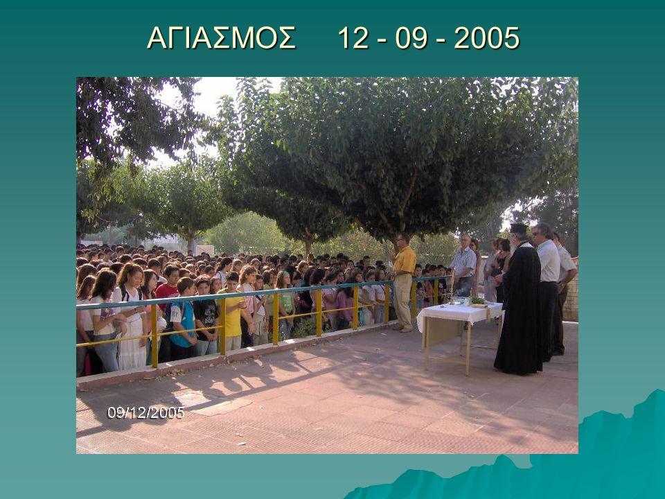 ΧΟΡΟΙ στην ΠΛΑΤΕΙΑ για την 28η ΟΚΤΩΒΡΙΟΥ 2005