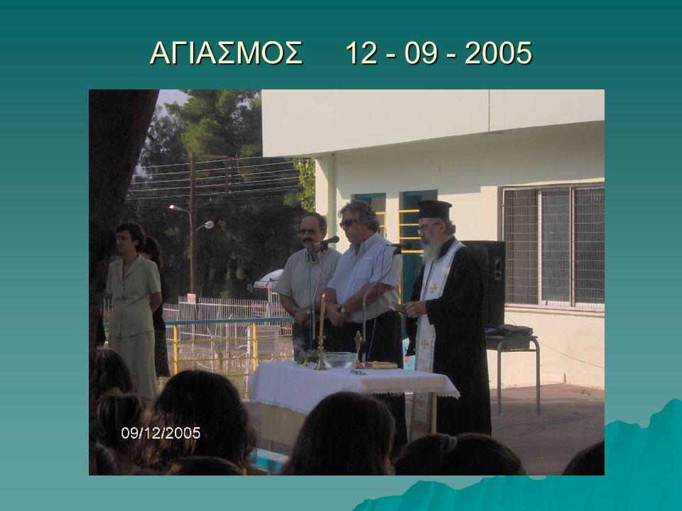 ΦΩΤΟΓΡΑΦΙΕΣ ΤΩΝ ΤΜΗΜΑΤΩΝ ΤΗΣ Γ΄ ΤΑΞΗΣ 2005-06