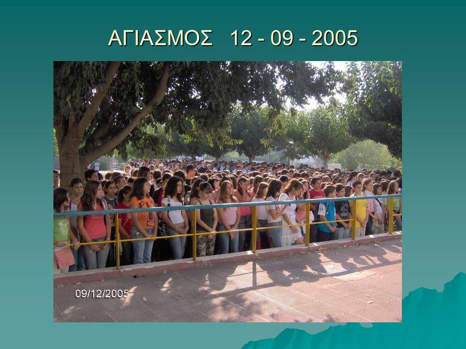 ΓΙΟΡΤΗ ΓΙΑ ΤΗΝ 28η ΟΚΤΩΒΡΙΟΥ 2005