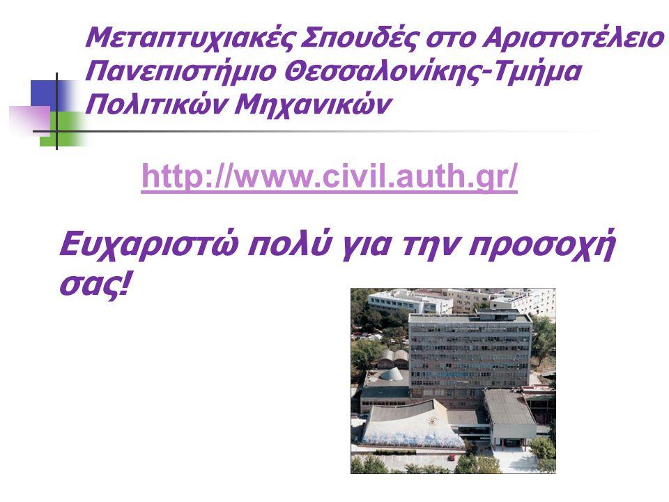 Μεταπτυχιακές Σπουδές στο Αριστοτέλειο Πανεπιστήμιο Θεσσαλονίκης-Τμήμα Πολιτικών Μηχανικών Ευχαριστώ πολύ για την προσοχή σας.