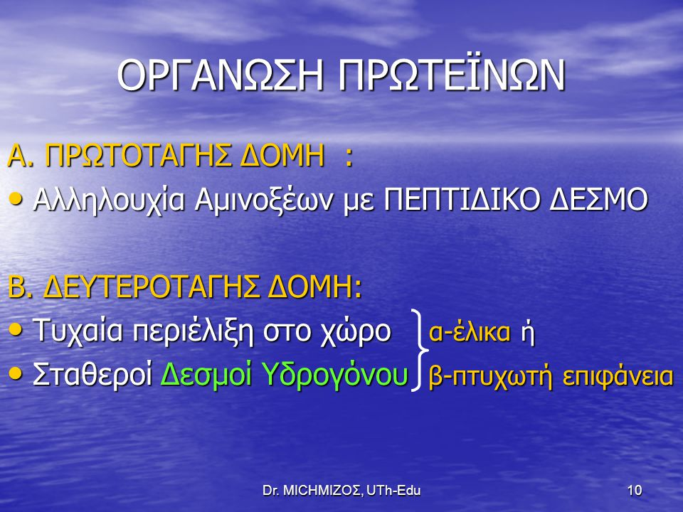 Dr.ΜΙCHΜΙΖΟΣ, UTh-Edu10 ΟΡΓΑΝΩΣΗ ΠΡΩΤΕΪΝΩΝ Α.