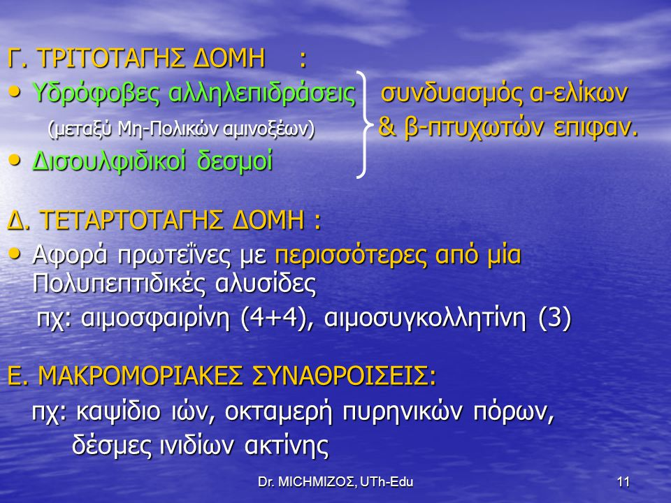 Dr. ΜΙCHΜΙΖΟΣ, UTh-Edu11 Γ. ΤΡΙΤΟΤΑΓΗΣ ΔΟΜΗ : Υδρόφοβες αλληλεπιδράσεις συνδυασμός α-ελίκων Υδρόφοβες αλληλεπιδράσεις συνδυασμός α-ελίκων (μεταξύ Μη-Π