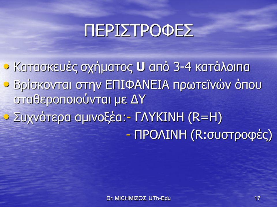 Dr. ΜΙCHΜΙΖΟΣ, UTh-Edu17 ΠΕΡΙΣΤΡΟΦΕΣ Κατασκευές σχήματος U από 3-4 κατάλοιπα Κατασκευές σχήματος U από 3-4 κατάλοιπα Βρίσκονται στην ΕΠΙΦΑΝΕΙΑ πρωτεϊν